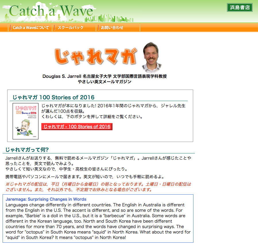 CatchaWave